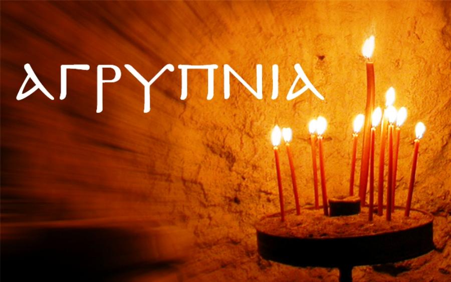 Ιερά Αγρυπνία στη μνήμη του Αγίου Παϊσίου του Αγιορείτου.