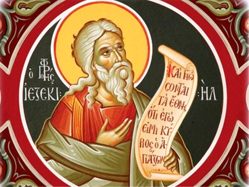 Μνήμη του Αγίου Προφήτου Ιεζεκιήλ (23 Ιουλίου) - Δεσποτάτο ...
